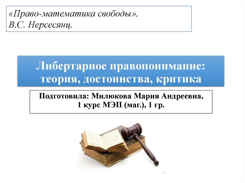 Нерсесянц в. С. Философия права [doc] все для студента.