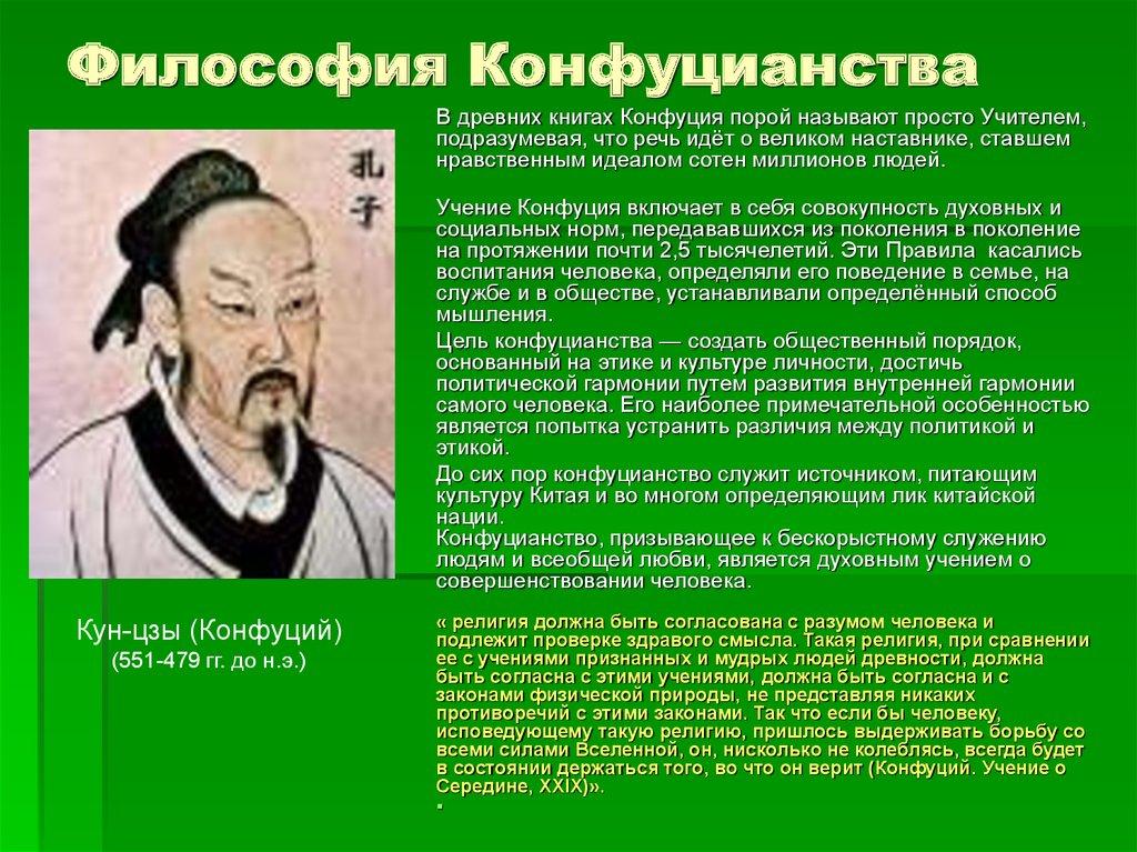 лыжи духовная картина мира в конфуцианстве кратко квартиру