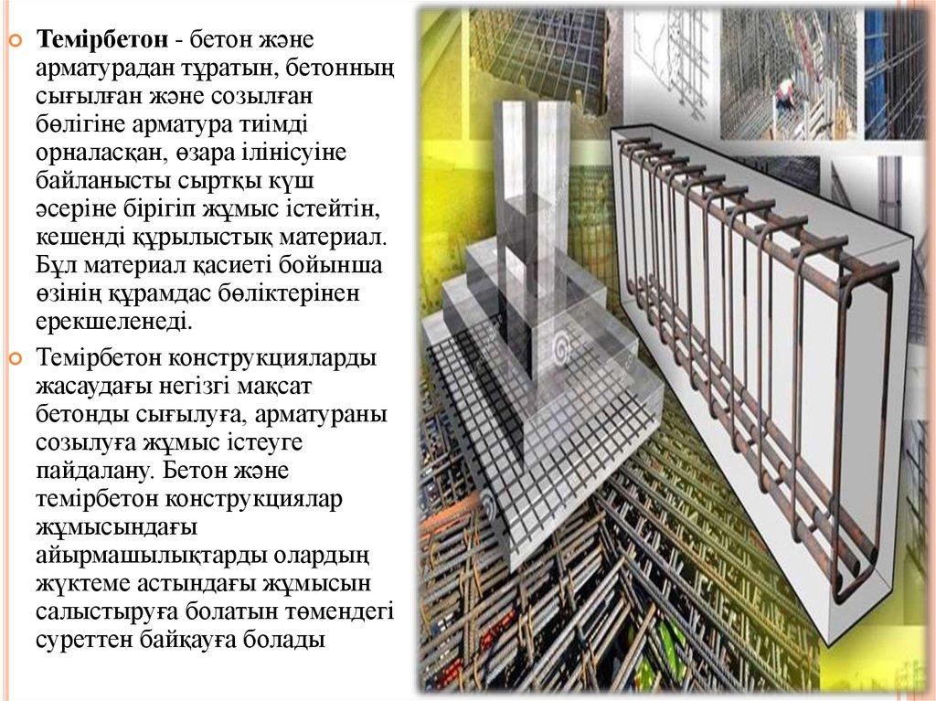 Бетон конструкциялары цементы для строительных растворов марка