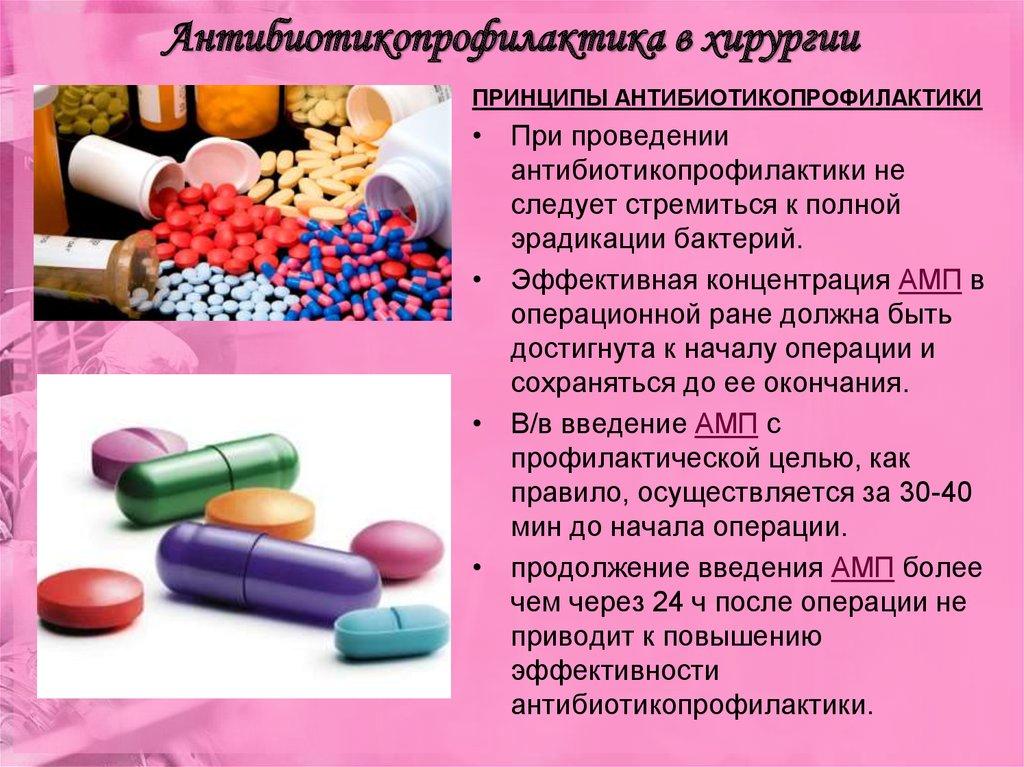 Асептика и антисептика  Методическая разработка