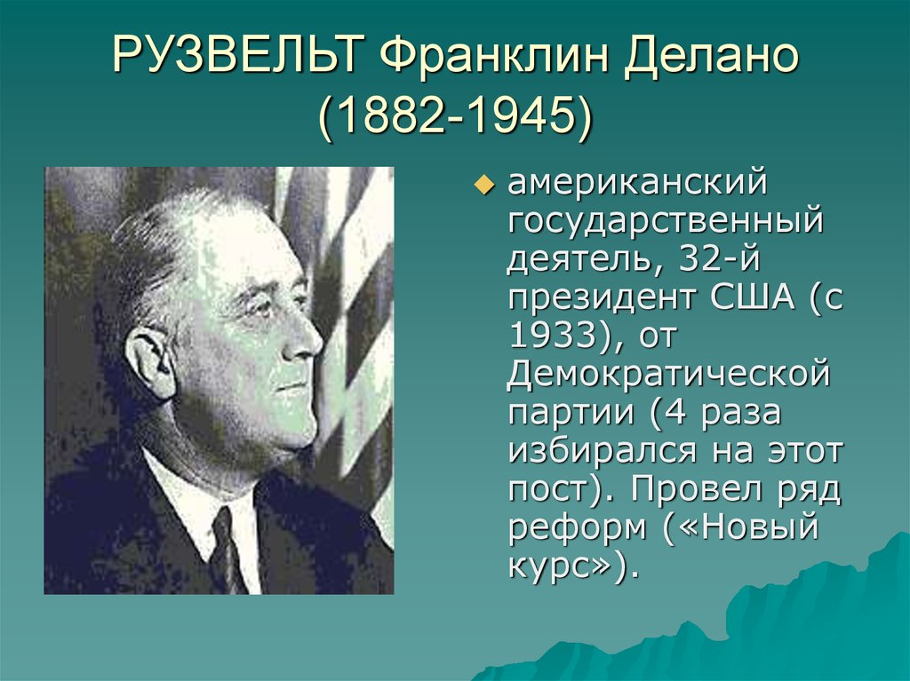 president franklin d roosevelt and president herbert c hoover essay Essays and criticism on gerald w johnson's franklin delano roosevelt - roosevelt, franklin herbert hoover roosevelt's president franklin d roosevelt.