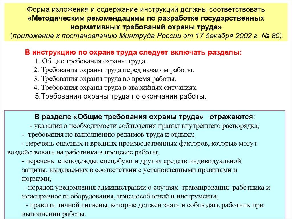 Инструкции по охране труда руководителя кружка