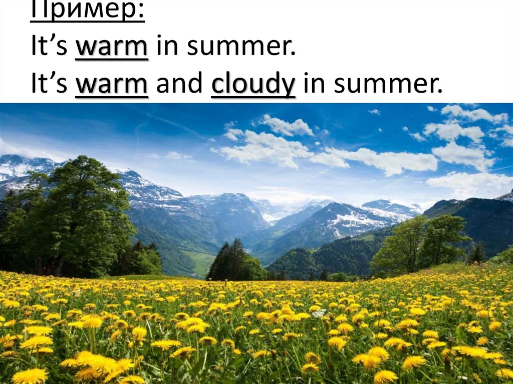 Пример: It's warm in summer. It's warm and cloudy in summer.
