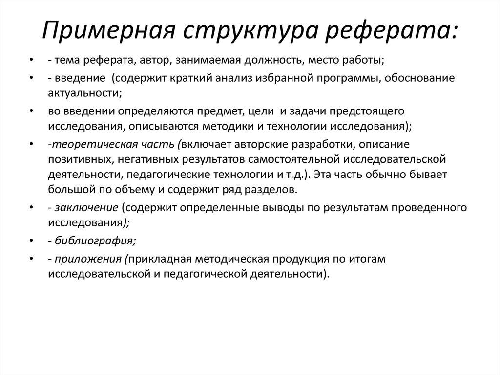 Программы введения в должность реферат 3188