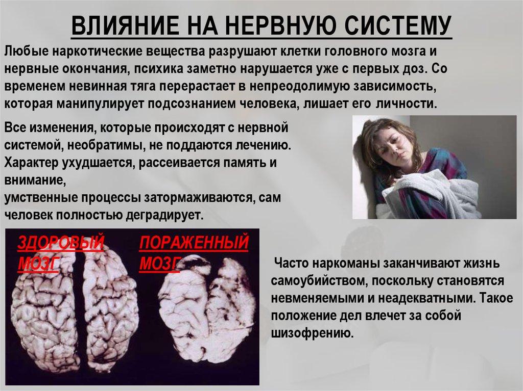 Влияние наркотиков на психику