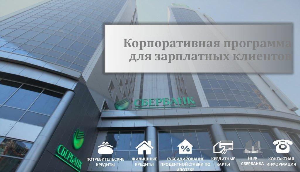 Сбербанк тверь потребительский кредит процентная ставка