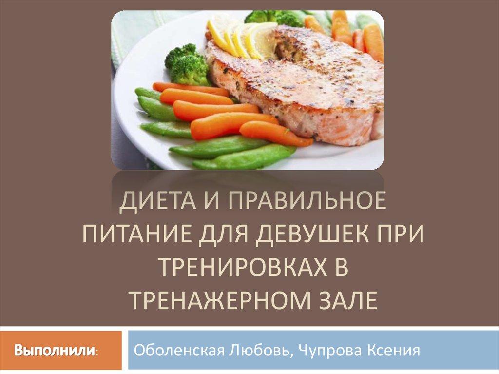 Правильное питание при тренировках чтобы похудеть