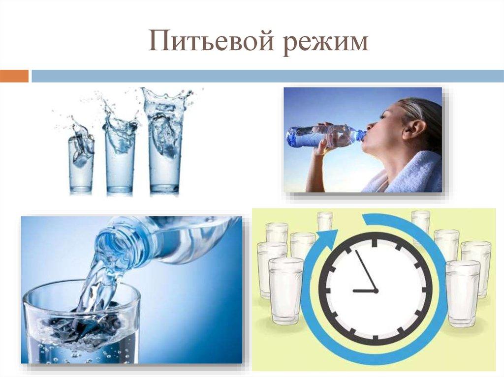 картинки питьевой режим в доу