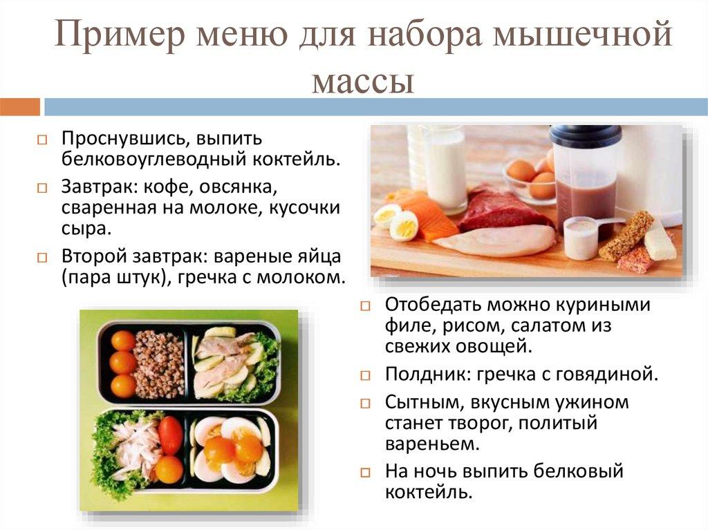 Правильная диета для набора мышечной массы g