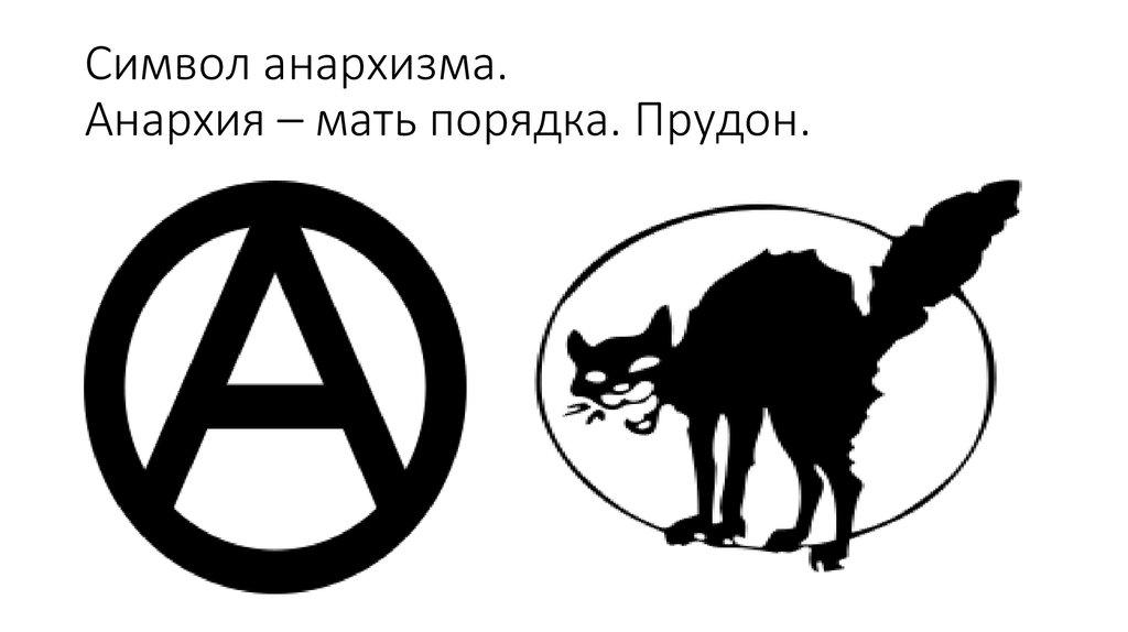 все картинки про анархию