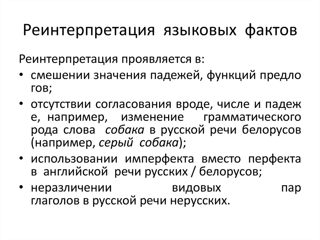 английские слова вместо русских