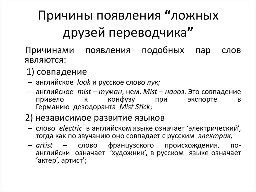 картинки про ложных друзей переводчика вариантов