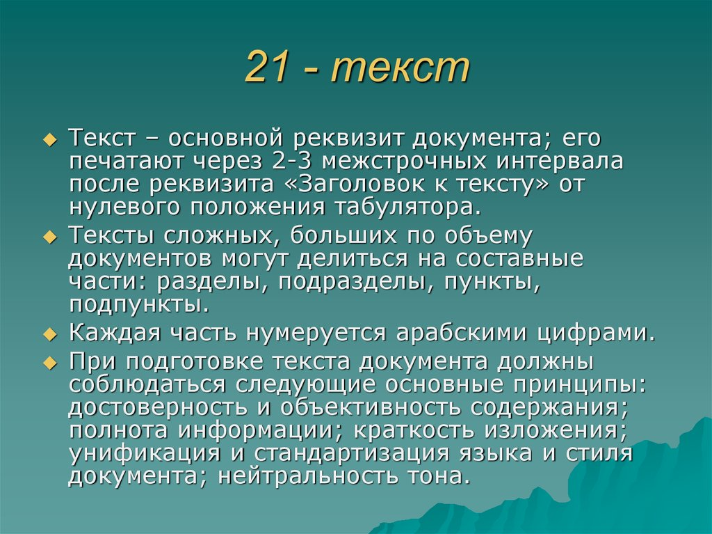 21 - текст