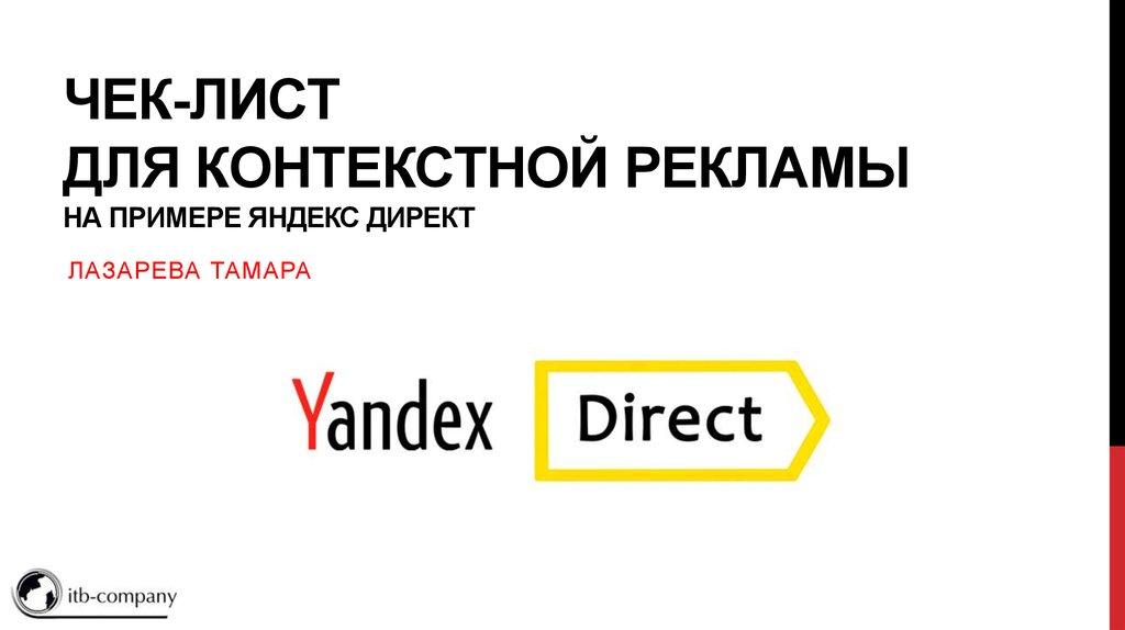 Контекстной рекламы в яндекс директ