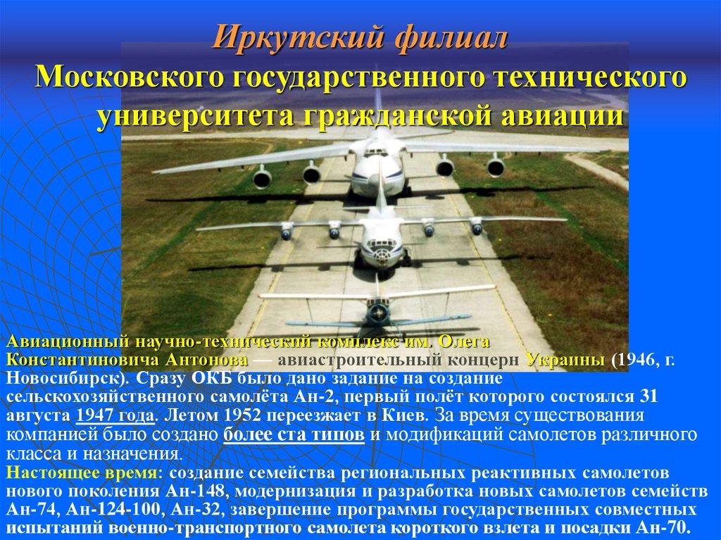 Стандартизация и сертификация на авиационном транспорте сертификация измерение радиации в украине