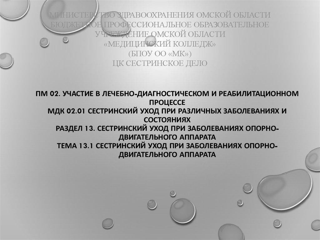 Сестринский процесс при заболеваниях суставов коксаартроз тазобедренного сустава цены в москве операции