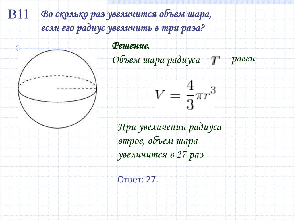 Решение задач объем шара решение задач по физике на равновесие тел