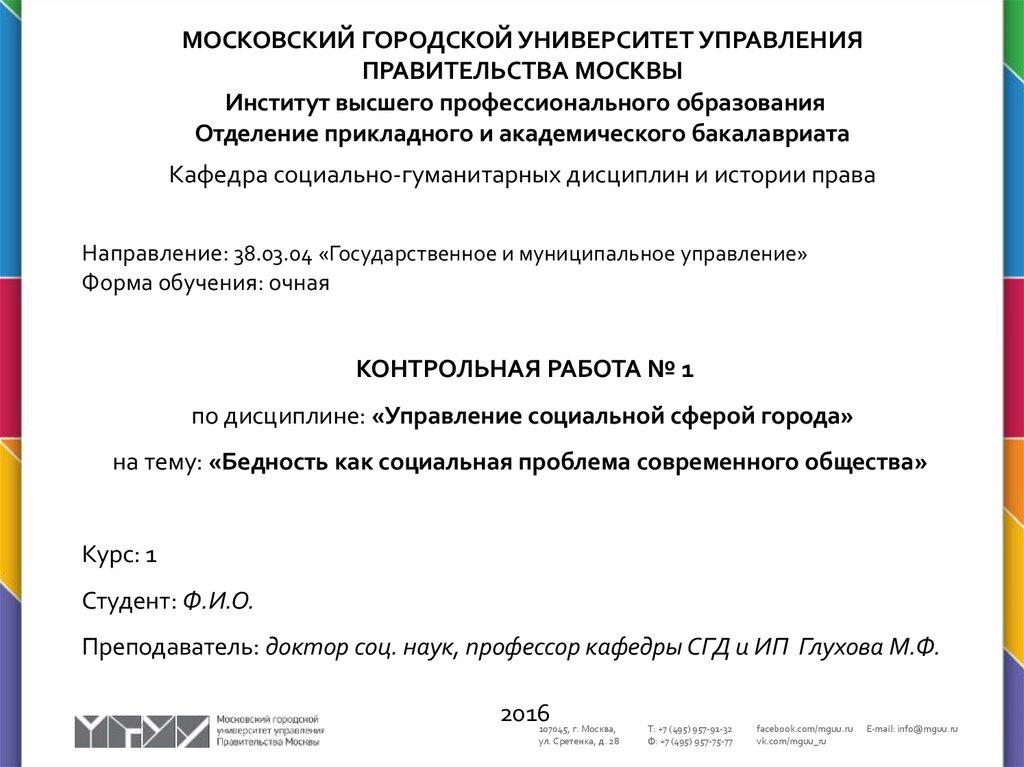 Государственное управление социальной сферой контрольная работа 140