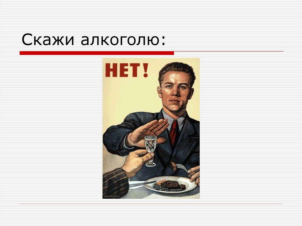 кому плакат нет алкоголю картинки ближе человек