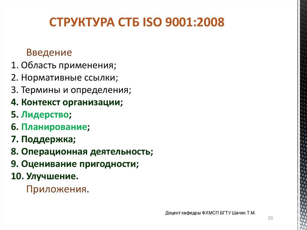 Термины иопределения исо 9001 сертификация, лицензии, разрешения про