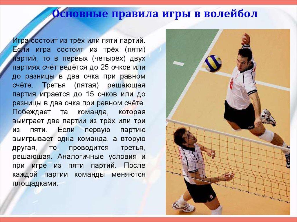 Правила в волейболе картинки