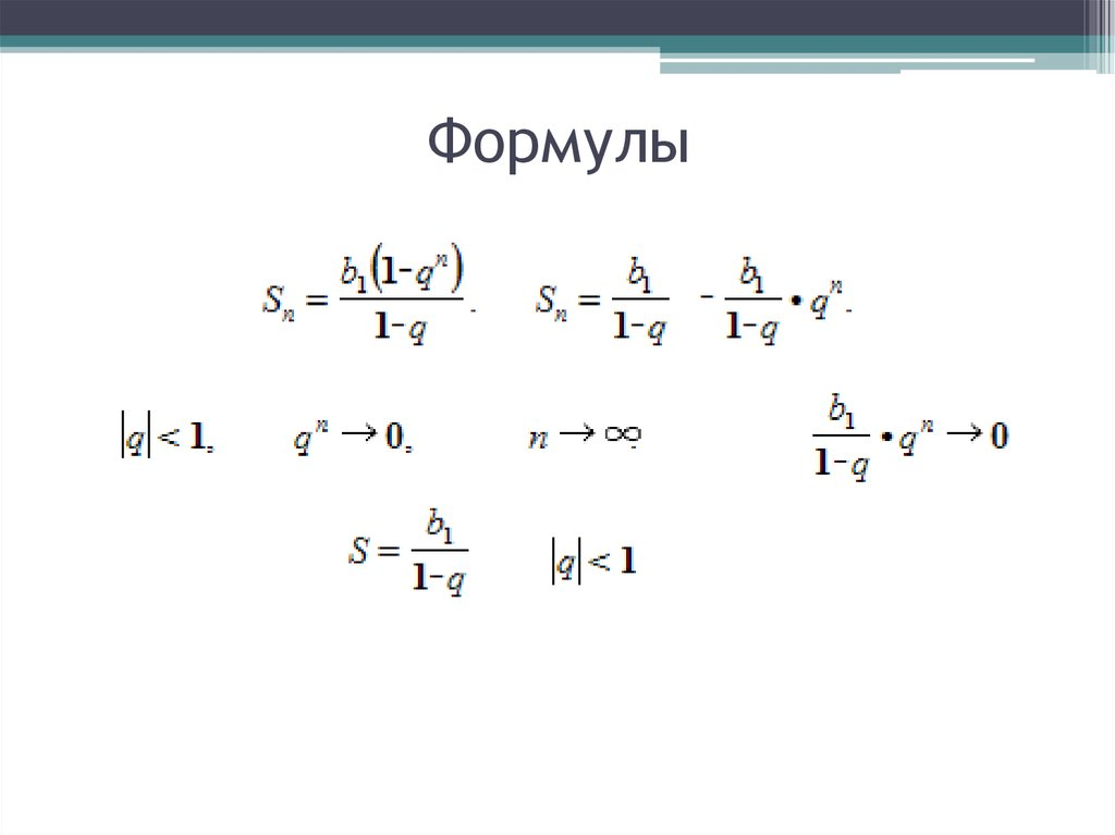 математическая формула со знаком суммы