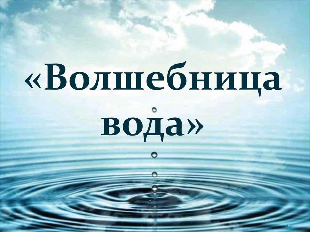 Картинки по запросу волшебница вода картинки