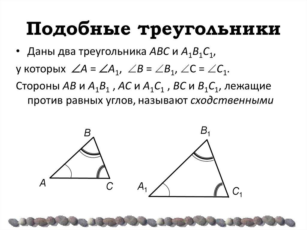 Решение задачи даны два треугольника программы для математики решение задач и примеров