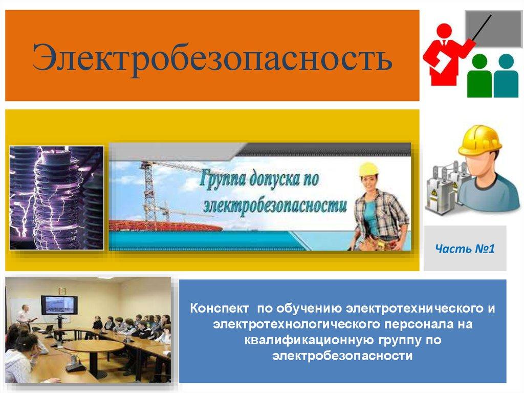 Электробезопасность часть 1 требования на четвертую группу по электробезопасности