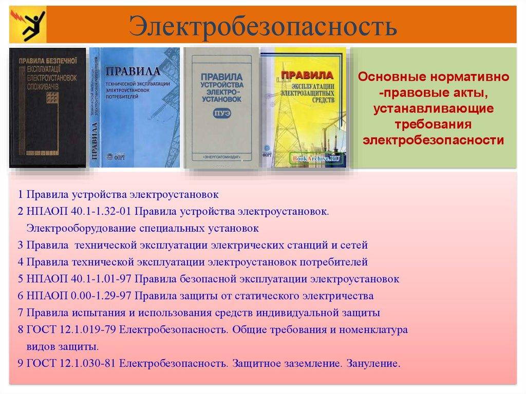 Электробезопасность что такое пуэ форма журнала на присвоение первой группы по электробезопасности