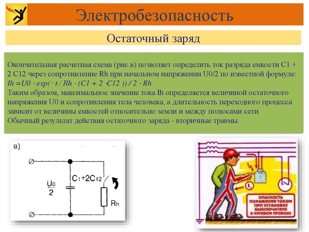 Электробезопасность установки билеты по 3гр электробезопасности