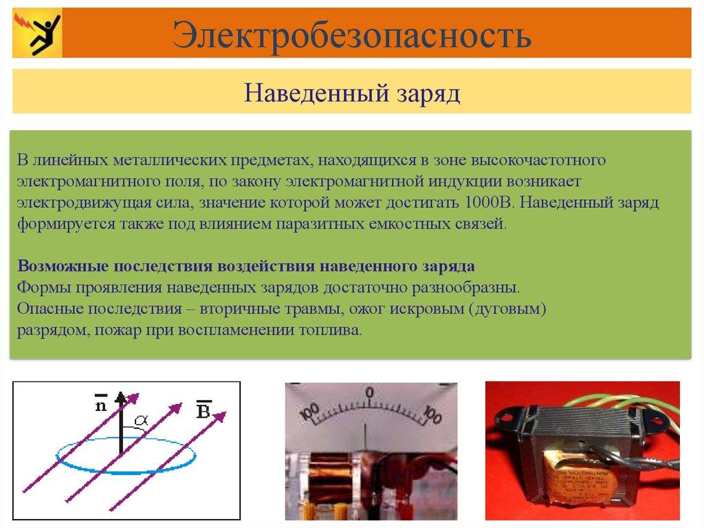 Возникновение электробезопасность темы для реферата по электробезопасности