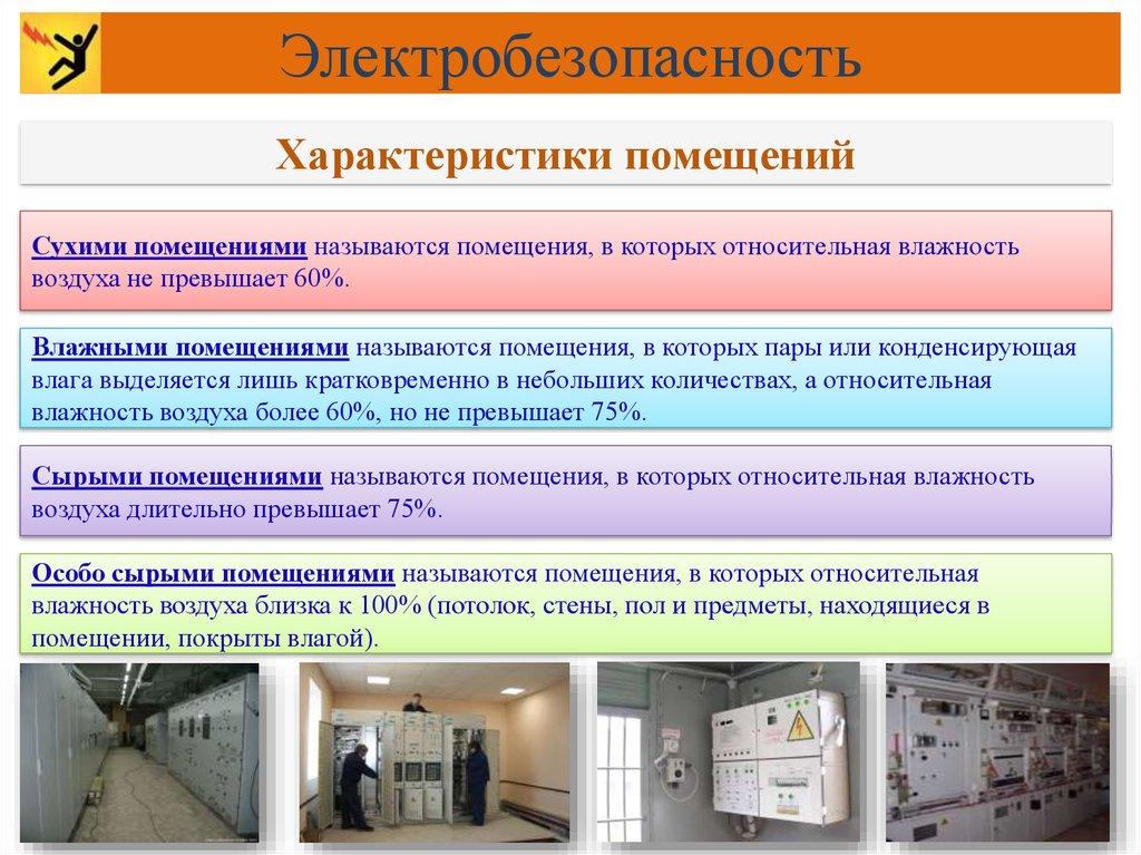 Электробезопасность в помещениях с повышенной влажностью как сдать экзамен на 4 группу электробезопасности
