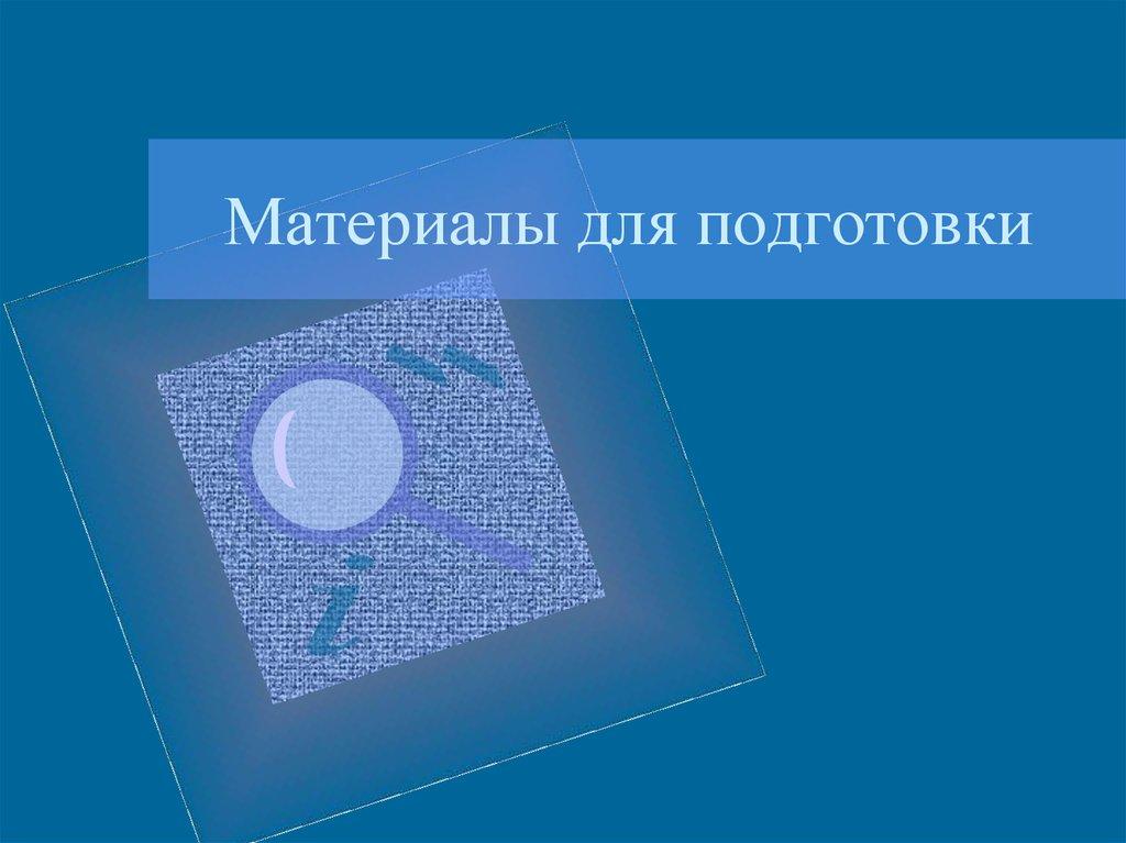 mr intro online presentation  Материалы для подготовки
