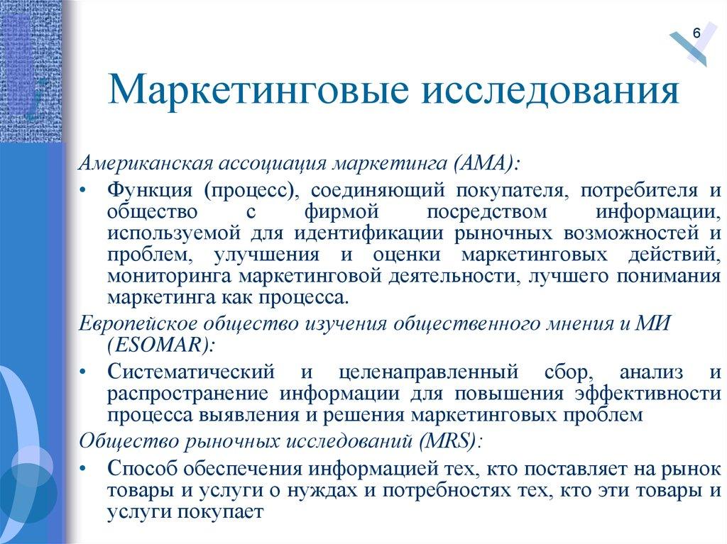 mr intro презентация онлайн  Маркетинговые исследования