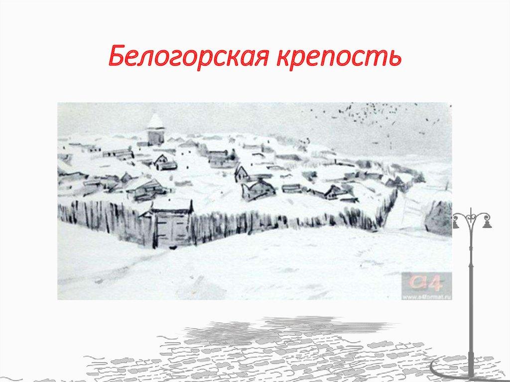 Картинки по запросу Белогорская крепость