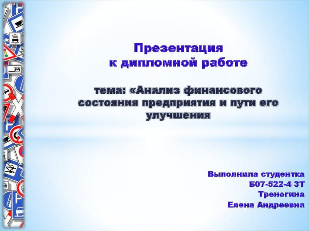 Дипломная работа улучшение финансового состояния предприятия 7117