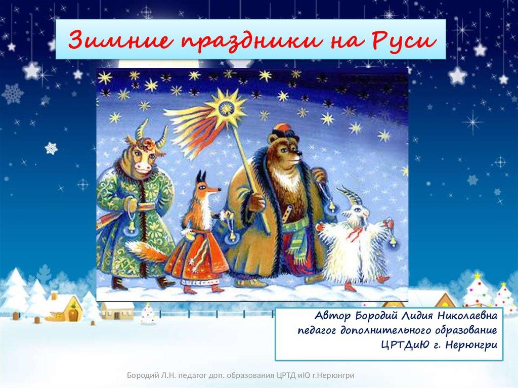 Игры и забавы на руси презентация зимние забавы — photo 14