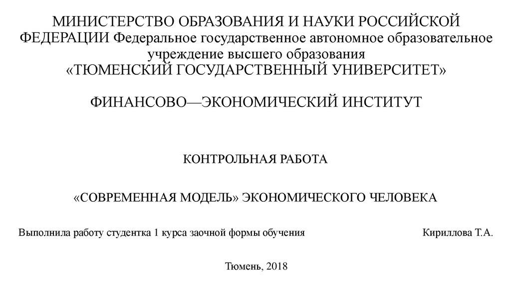 Модели человека в экономической науке контрольная работа вебкам студия аурум в санкт петербурге