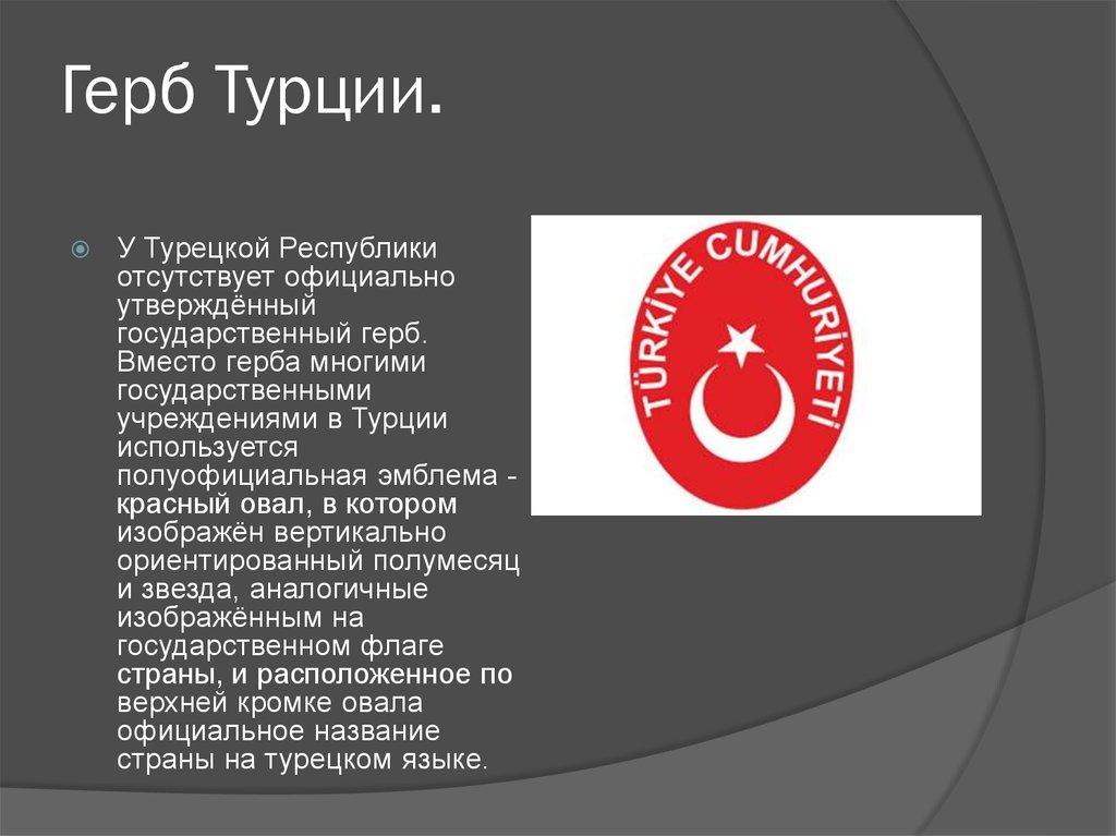 Фото герб турции