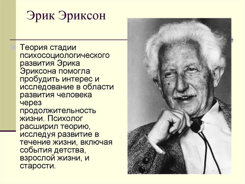 erik eriksons personality theory Erikson's (1959) theory of psychosocial development has eight distinct stages, taking in five stages up to the age of 18 years and three further stages beyond, well into adulthood like freud and many others, erik erikson maintained that personality develops in a.