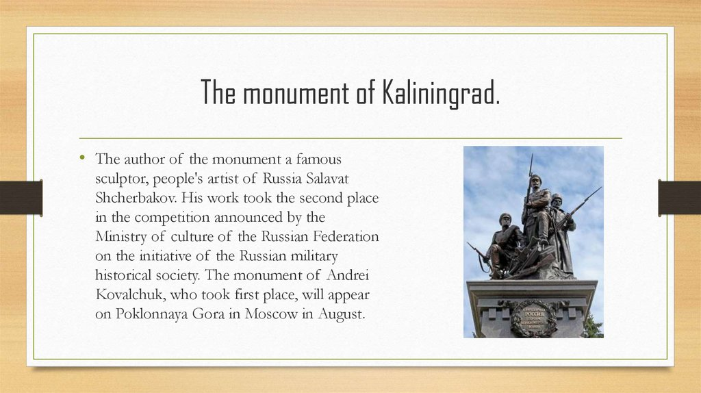 The monument of Kaliningrad.