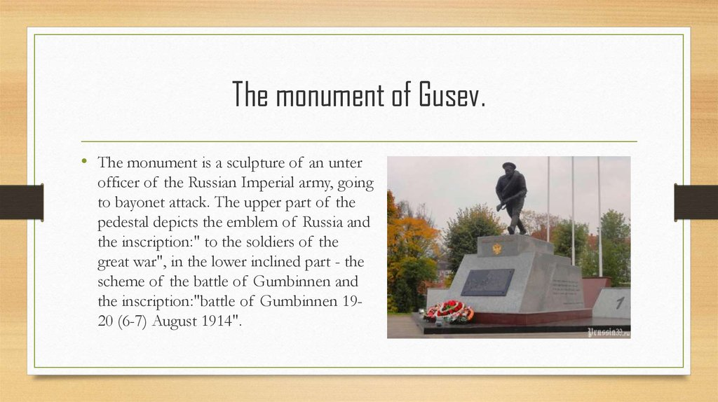The monument of Gusev.