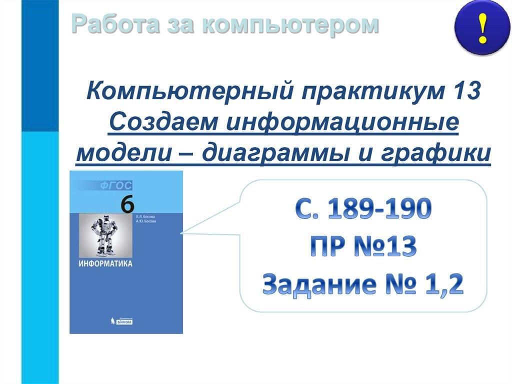 Работа 13 создаем информационные модели диаграммы и графики нина литвиненко