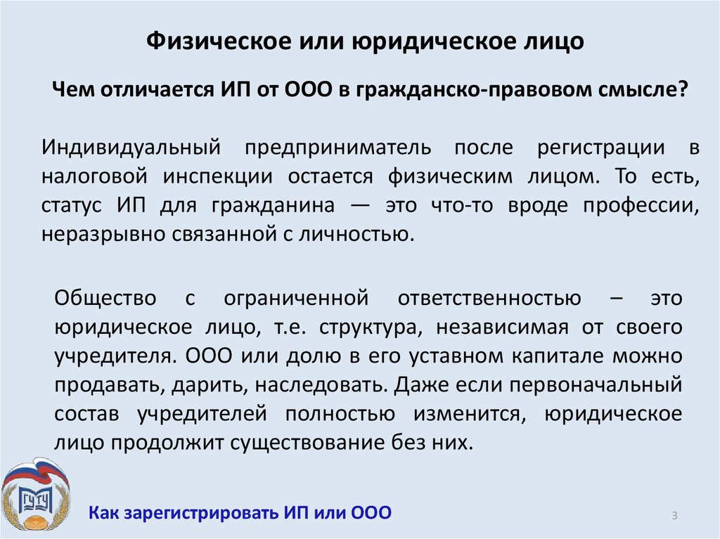 Регистрация малого предприятия ооо декларация 3 ндфл 2019 налоговый период