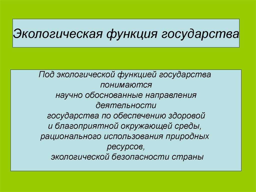 Экологическое право экологическая функция государства