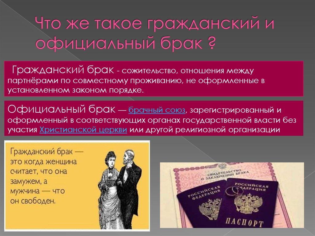 гражданский брак и