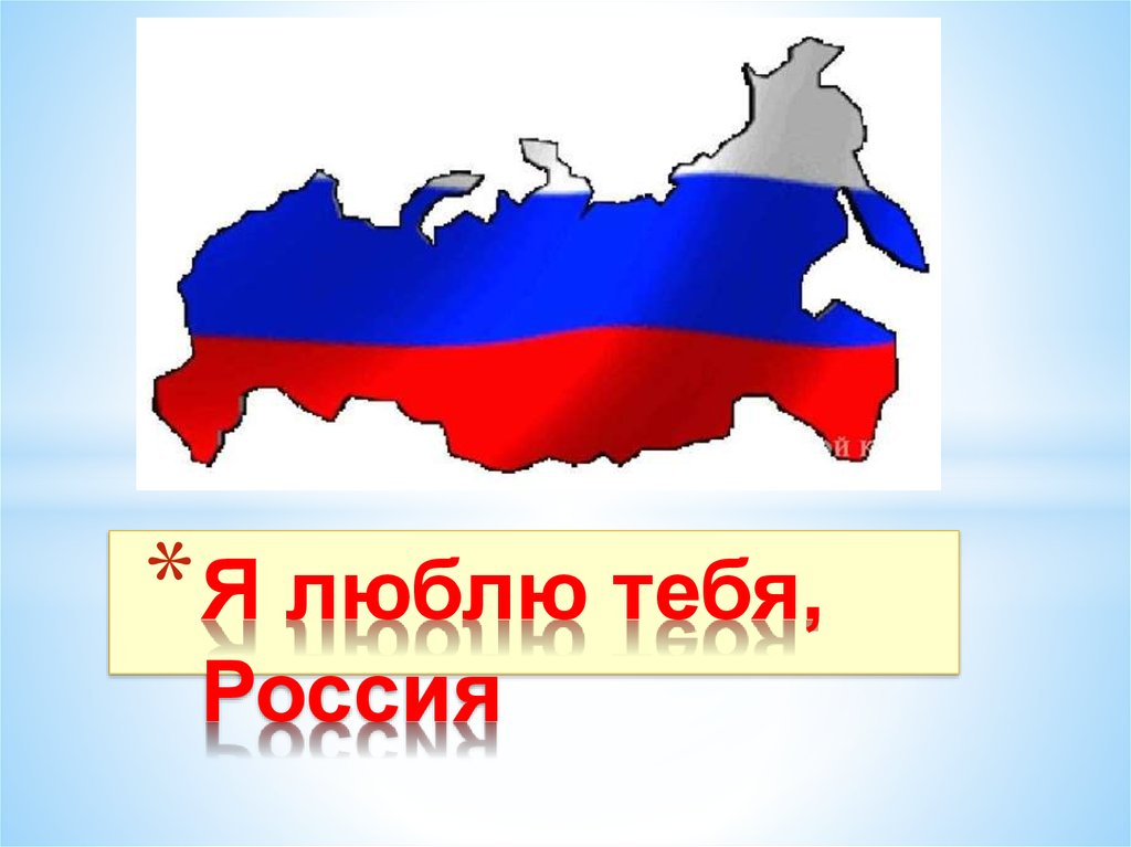 Картинки с надписью я люблю тебя россия