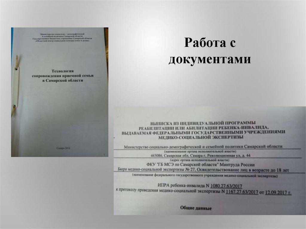 Отчет по производственной педагогической практике презентация  7