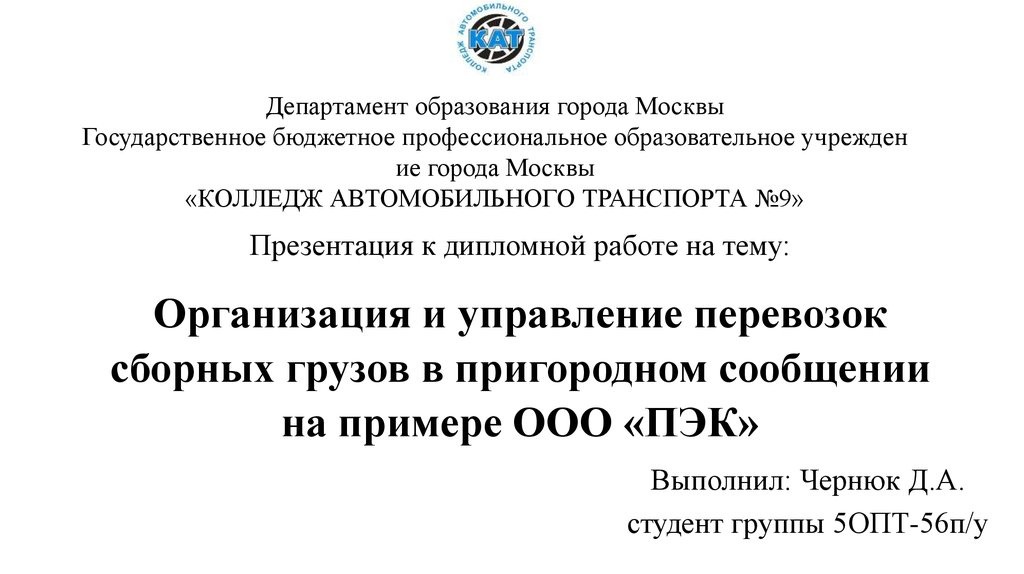 Работа груз онлайн олимпиада форекс